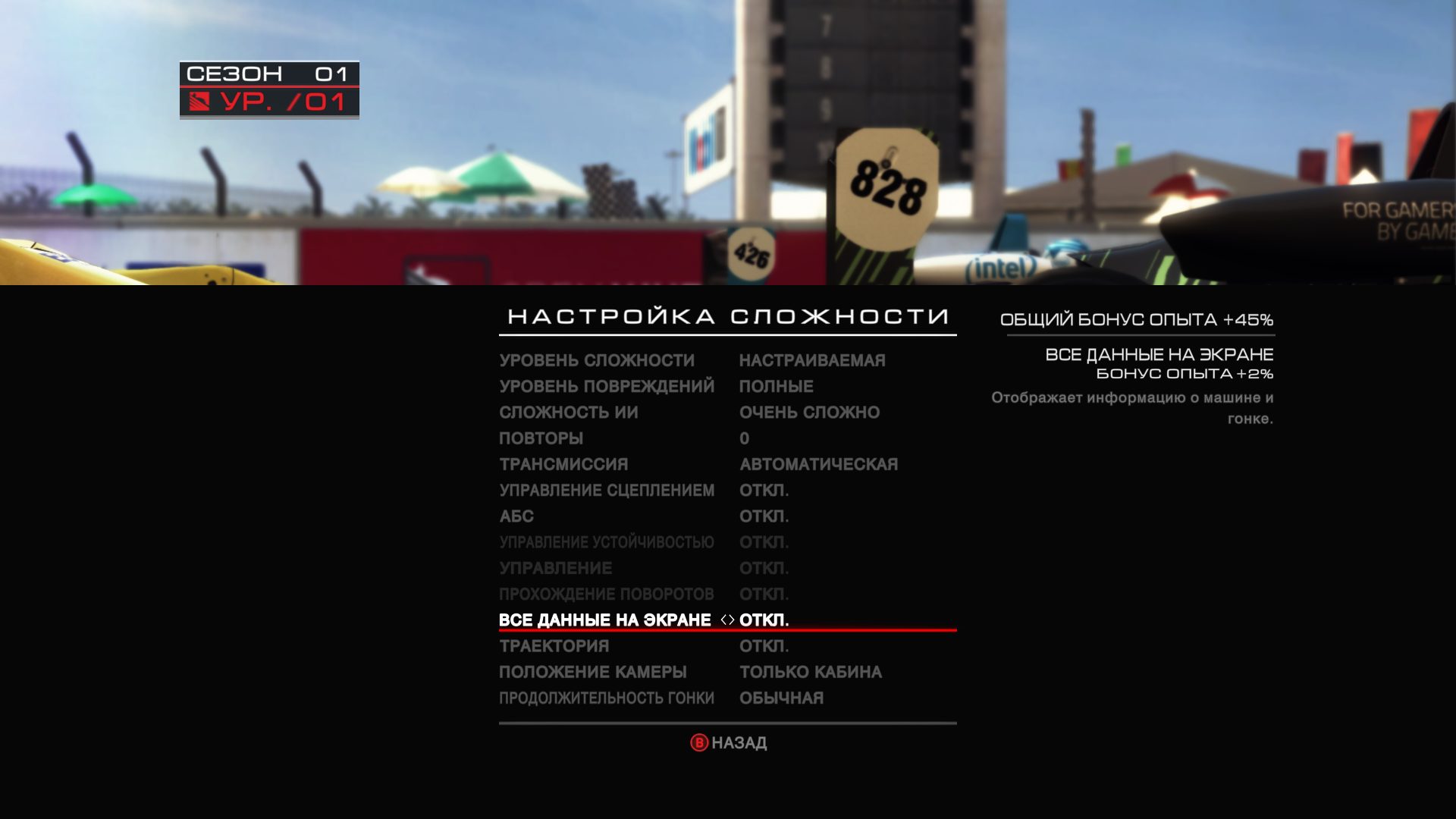 GRID Autosport или как Codemaster разучились делать игры о автомобилях. - Изображение 6