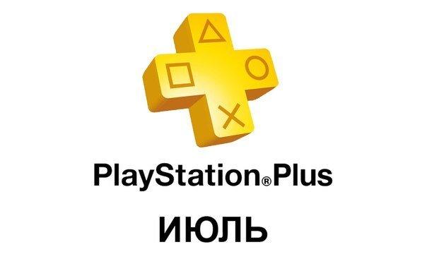PlayStation Plus 2014 Июль - Изображение 1