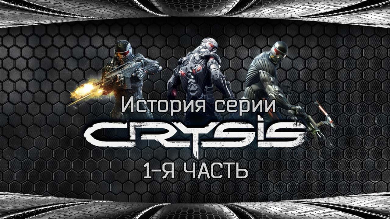 История серии CRYSIS(1-я часть)  - Изображение 1