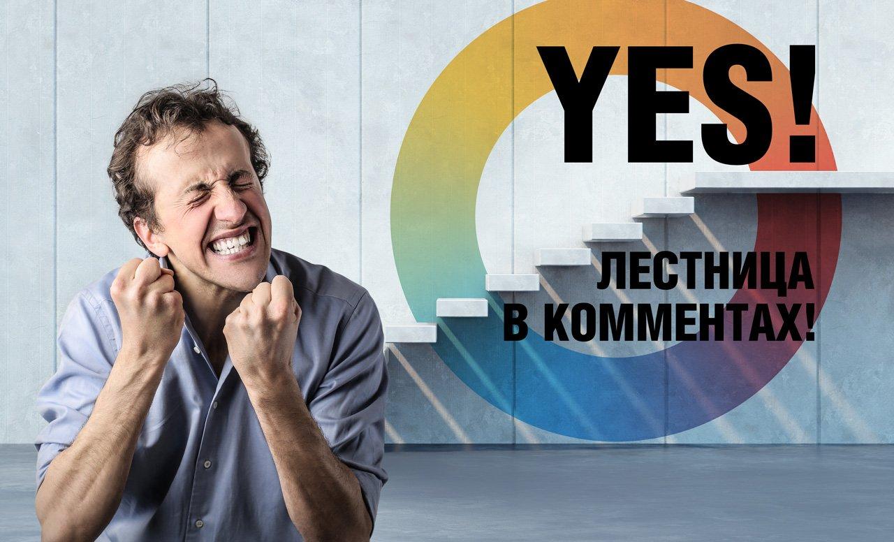 Yes! Лестница! - Изображение 1