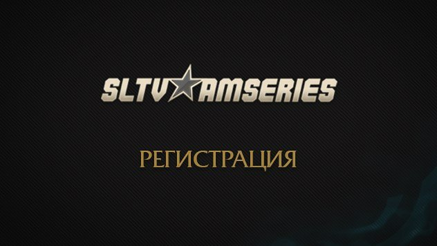 StarladderTV AM Series Season X - Последние дни регистрации! - Изображение 1
