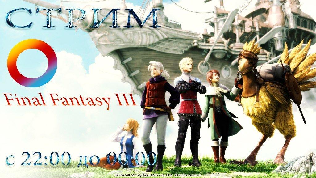 Final Fantasy III - Изображение 1