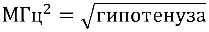 Формула обратных лучей. - Изображение 1