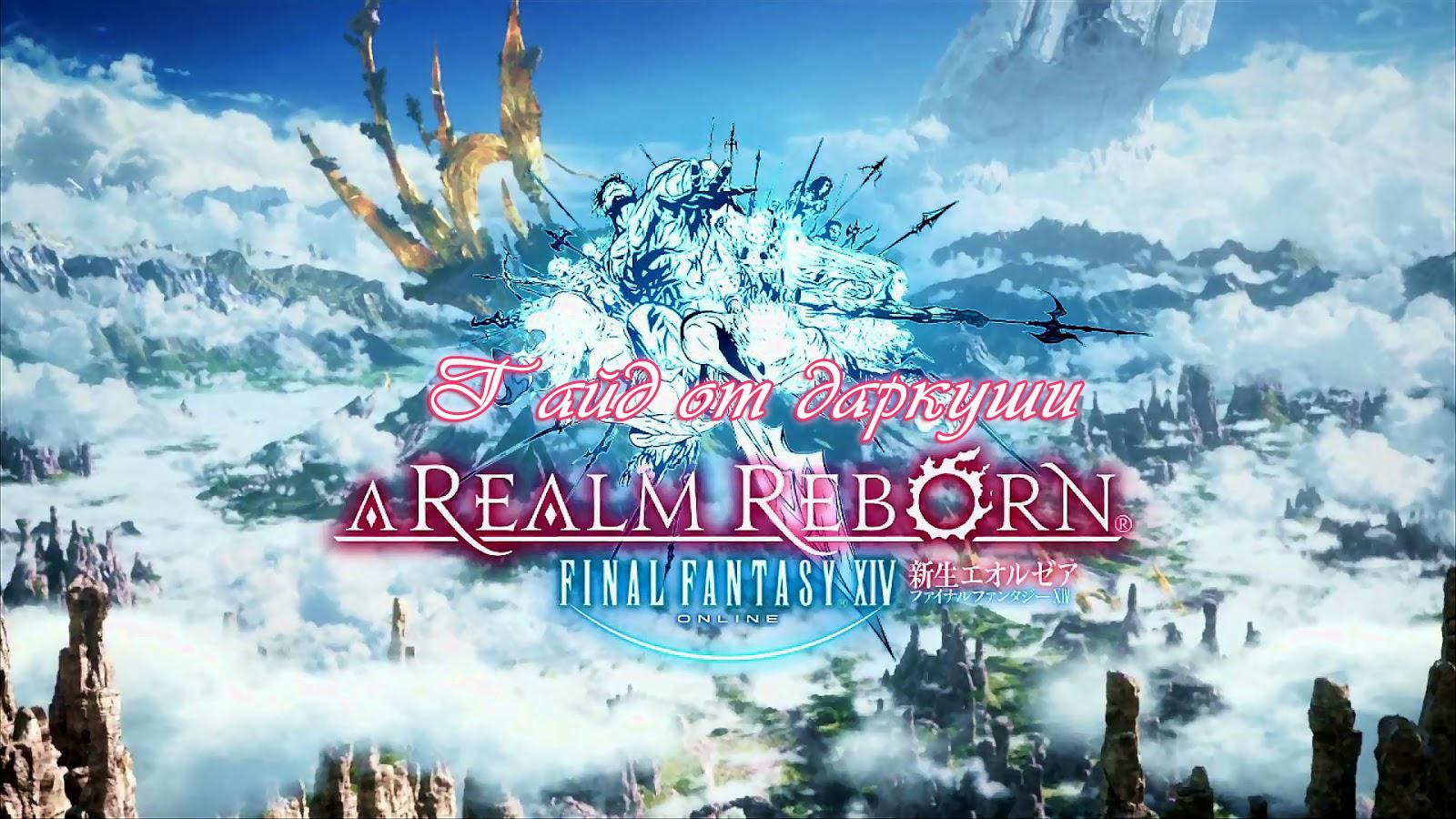 Гайд по игре Final Fantasy XIV: A Realm Reborn - Изображение 1