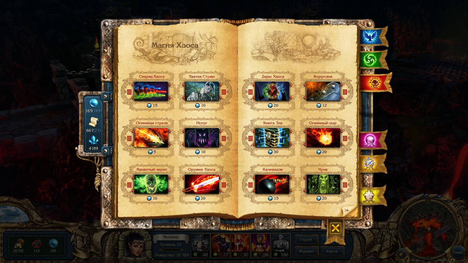 King`s Bounty: Dark Side. Старая вселенная, с нового ракурса. - Изображение 8