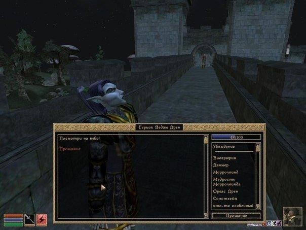 Страшный боян Morrowind (много букаф) - Изображение 1