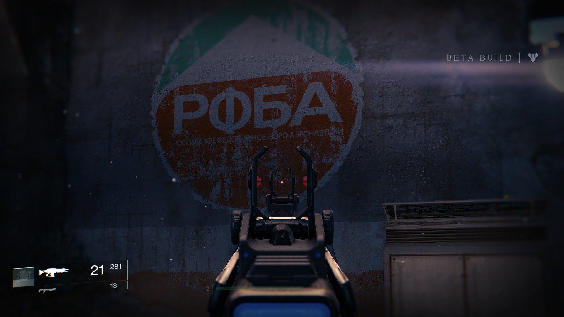 Destiny - Изображение 10