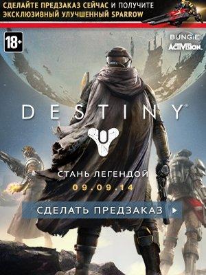 Destiny  - Изображение 1