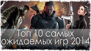 Топ-10 Самых ожидаемых игр 2014 года  - Изображение 1