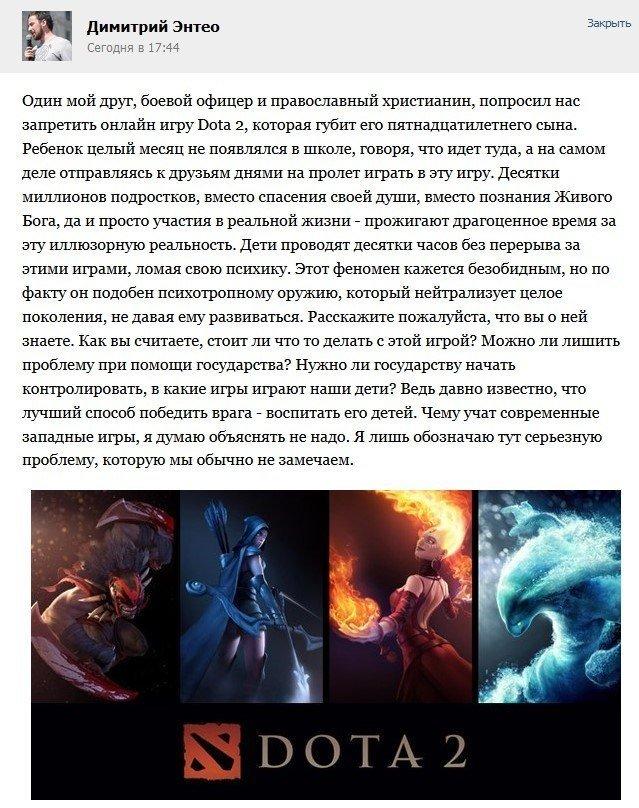 В России запретят Dota 2.    Готовьте свои пуканы дотодрочеры.  - Изображение 1