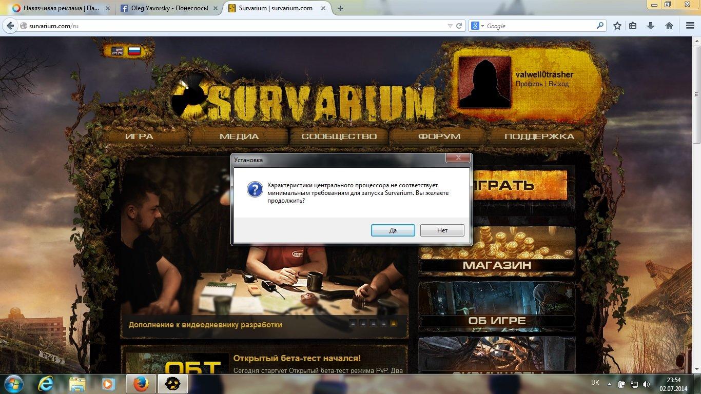 Survarium ругается на мой мобильный процессор. - Изображение 1