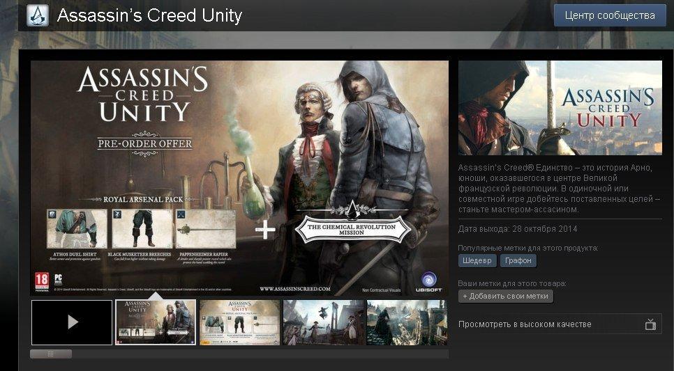 """В Steam появился предзаказ """"Assassin's Creed Unity"""". Предзаказ вам обойдется в 1299 рублей. - Изображение 1"""