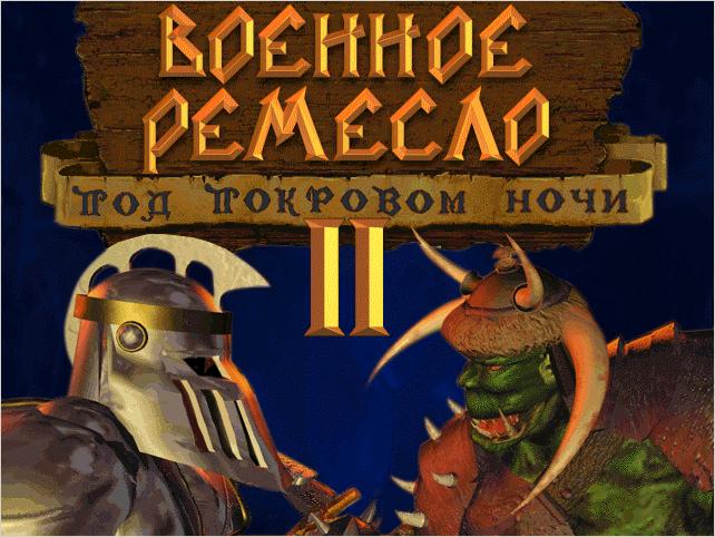 Вспоминая старые игры - Изображение 1