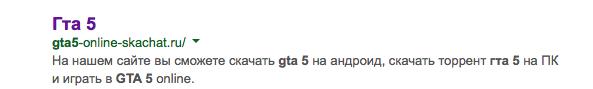 Загуглил ГТА 5...    все рекомендую ознакомится с ресурсом))) ржал как конь  - Изображение 1