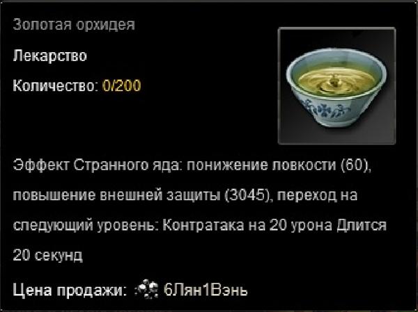 Яды в Легендах Кунг Фу - Изображение 8