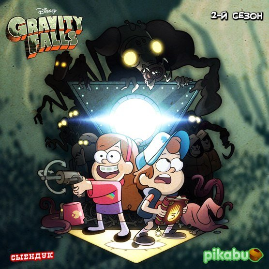 Сегодня выйдут первые два эпизода второго сезона Gravity Falls в озвучке Сыендука!. - Изображение 1