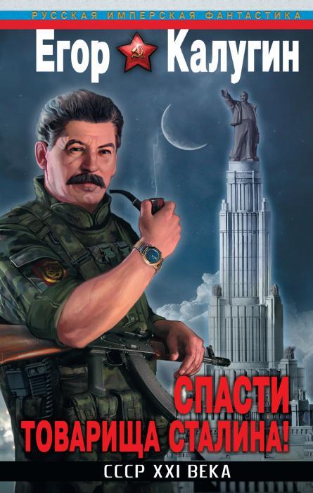 """""""Шедевры"""" отечественной фантастики - Изображение 2"""