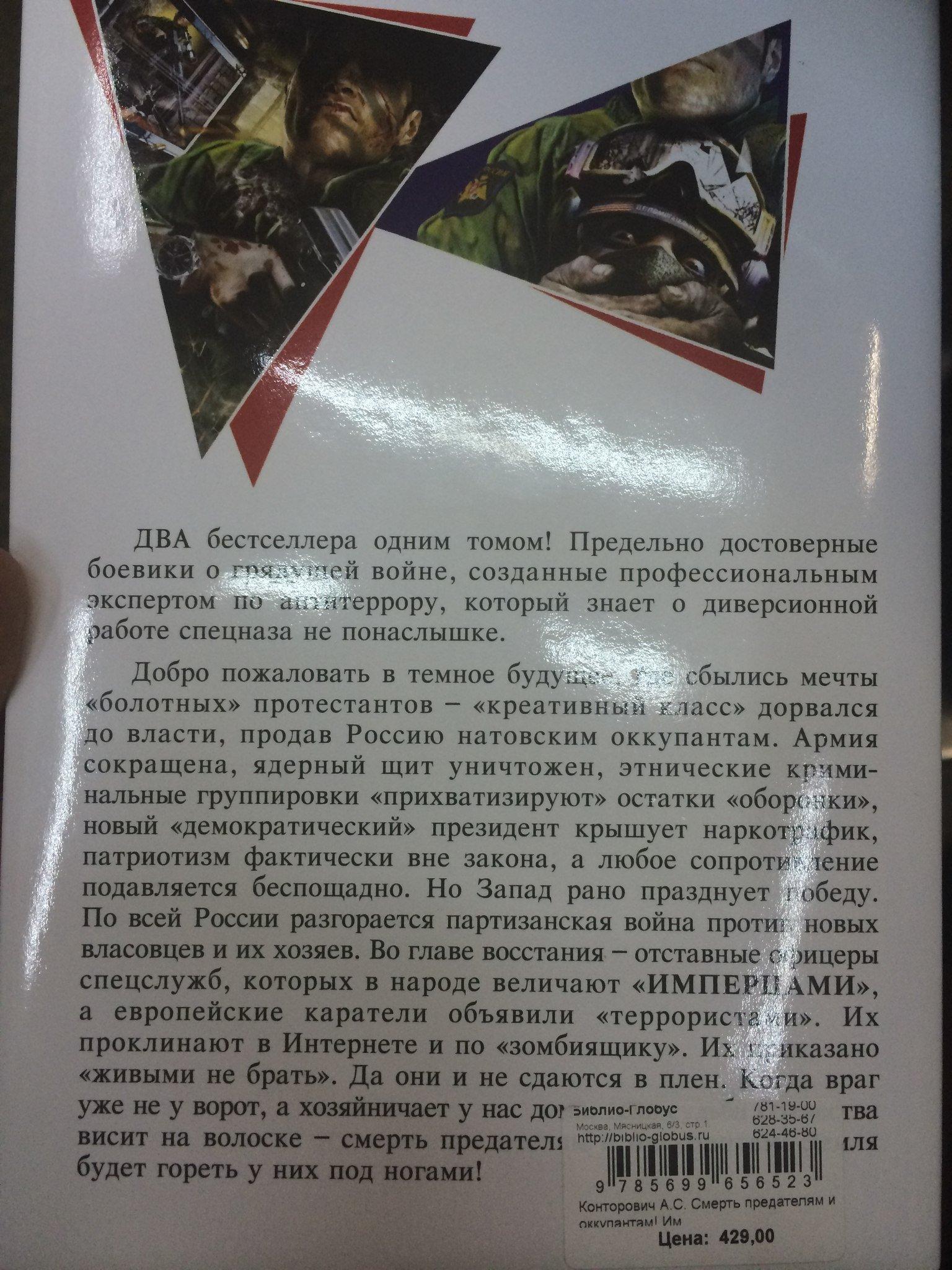 """""""Шедевры"""" отечественной фантастики - Изображение 7"""