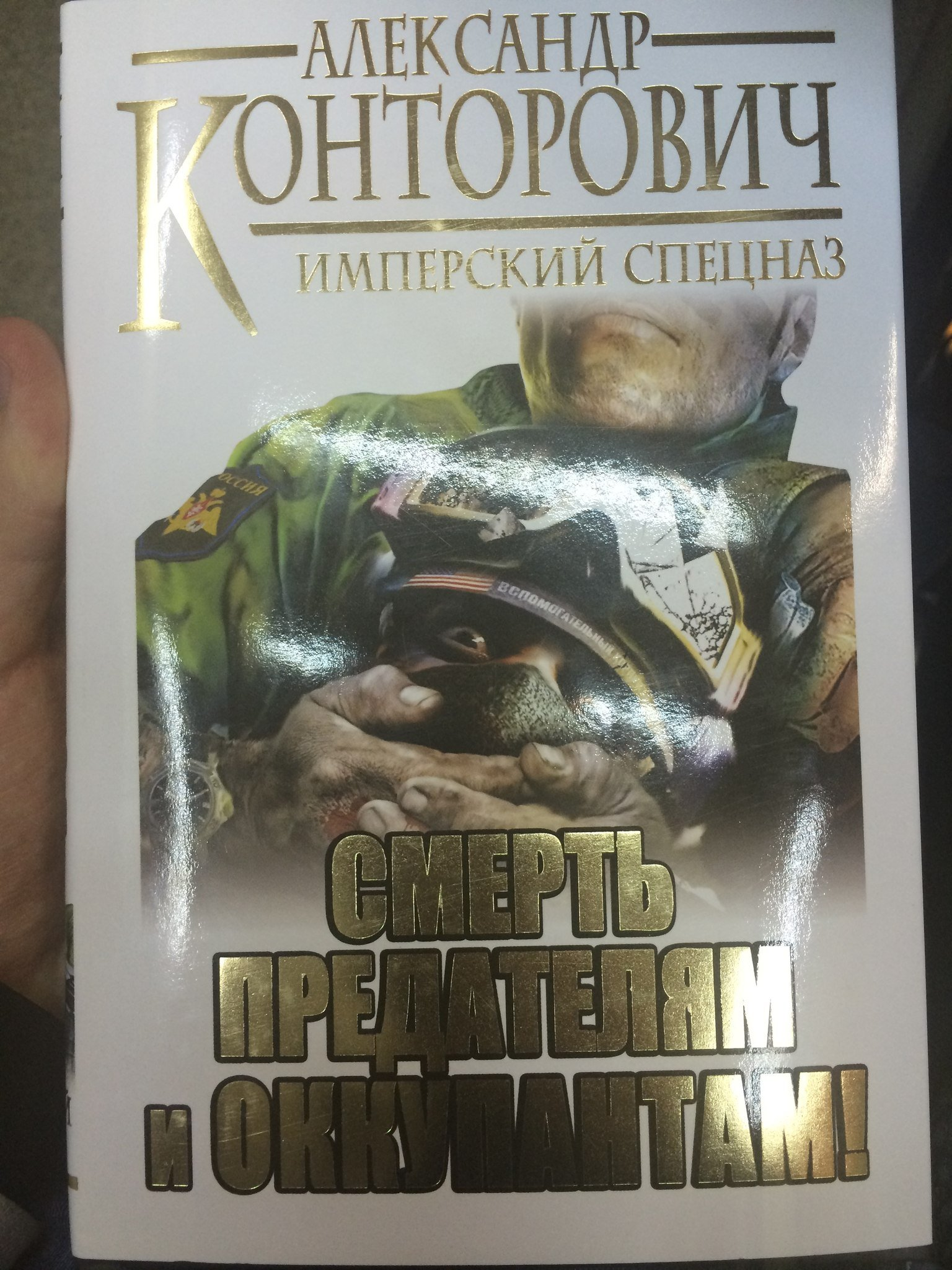 """""""Шедевры"""" отечественной фантастики - Изображение 6"""