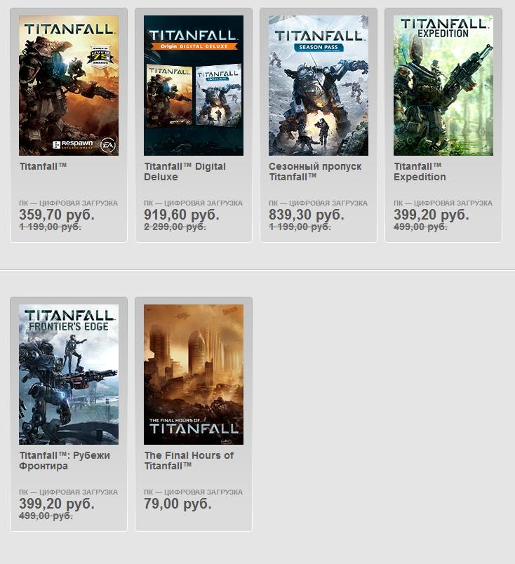 Titanfall за 359 рублей - Изображение 1