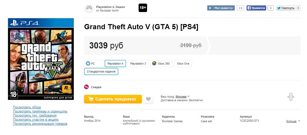 1С Интерес. Открыт сбор предзаказов на игру GTA5 для Xbox One, PS4 и PC!  - Изображение 3