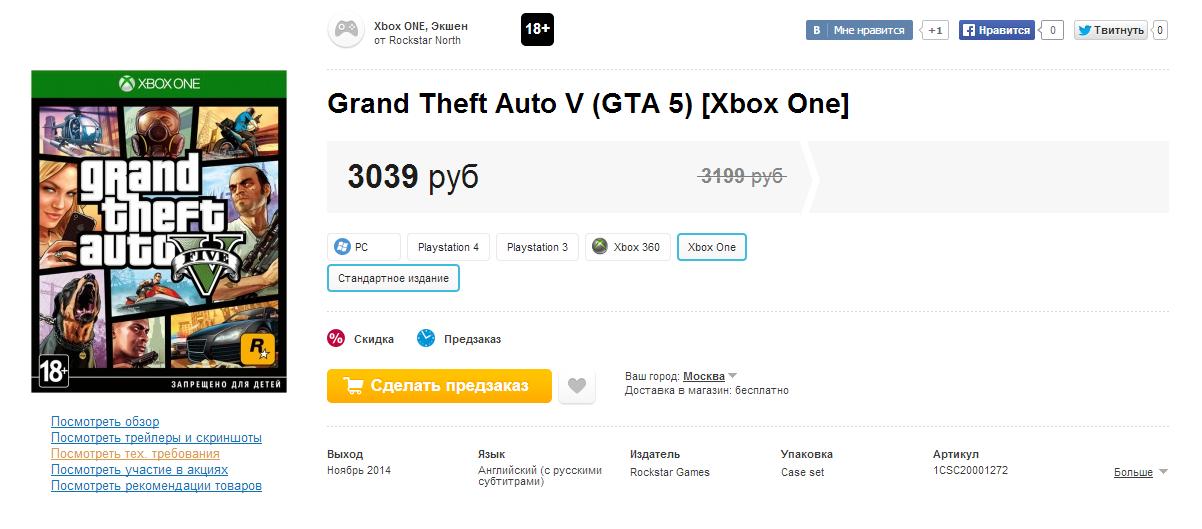 1С Интерес. Открыт сбор предзаказов на игру GTA5 для Xbox One, PS4 и PC!  - Изображение 4