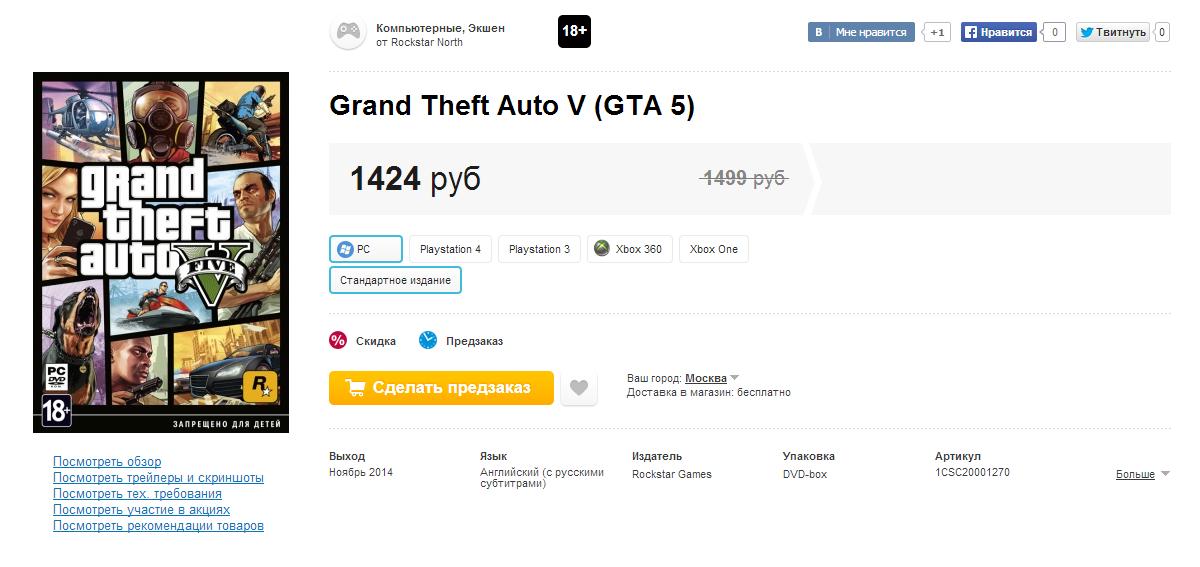1С Интерес. Открыт сбор предзаказов на игру GTA5 для Xbox One, PS4 и PC!  - Изображение 2