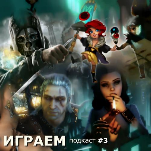 Играем #3 - Ни выпуска без Dishonored и Ведьмака - Изображение 1