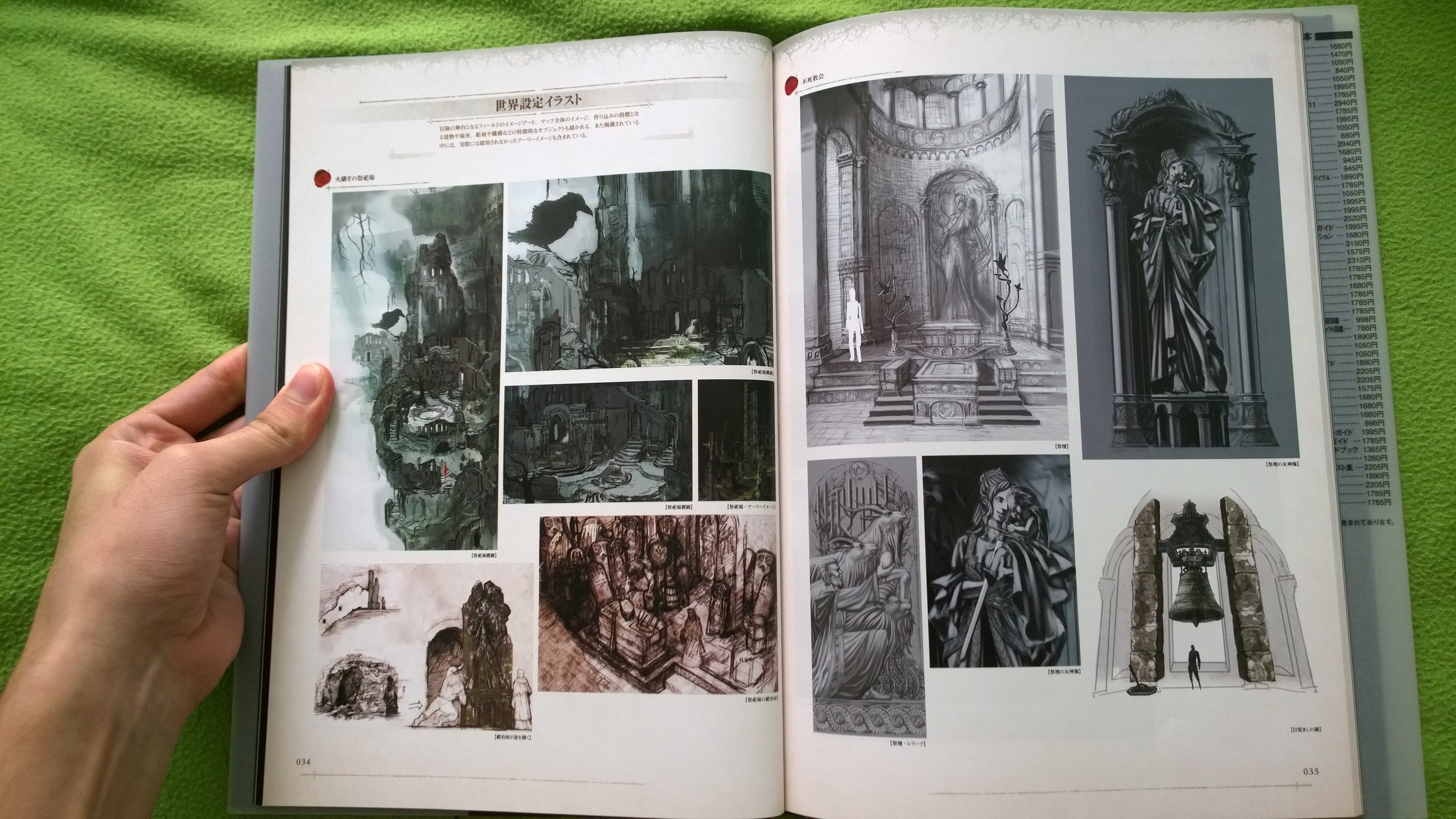 Dark Souls Art Book from Japan. Part 2. - Изображение 1