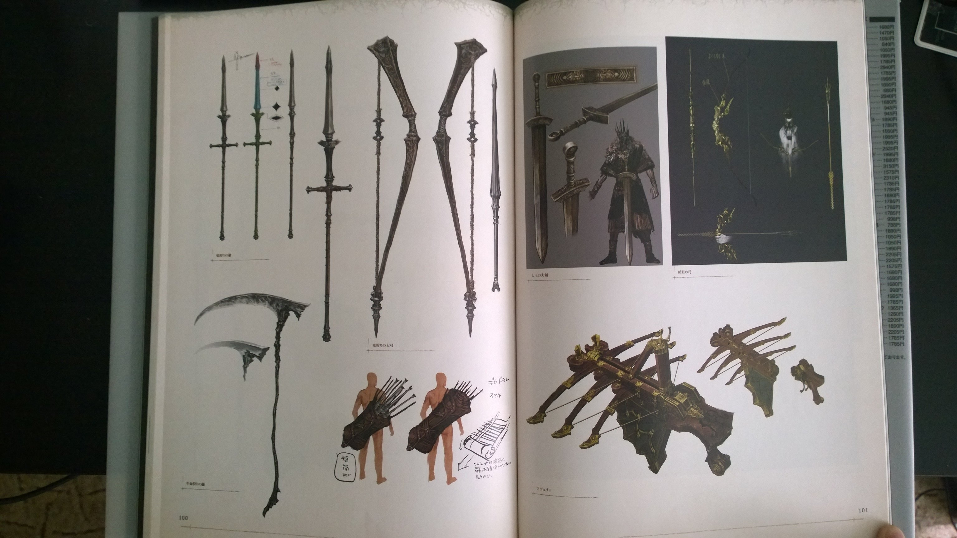 Dark Souls Art Book from Japan. Part 4. - Изображение 6