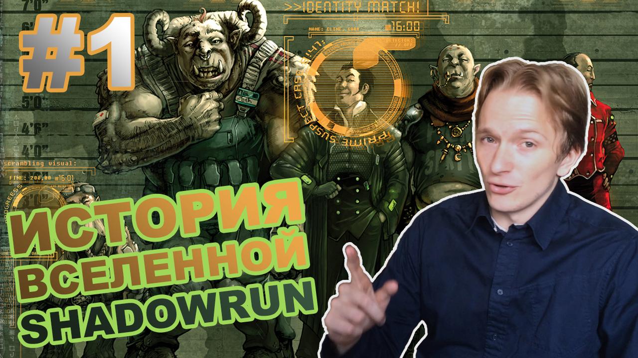 История вселенной Shadowrun! С чего всё начиналось. - Изображение 1