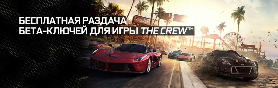 Раздача ключей The Crew Beta на сайте NVIDIA - Изображение 1