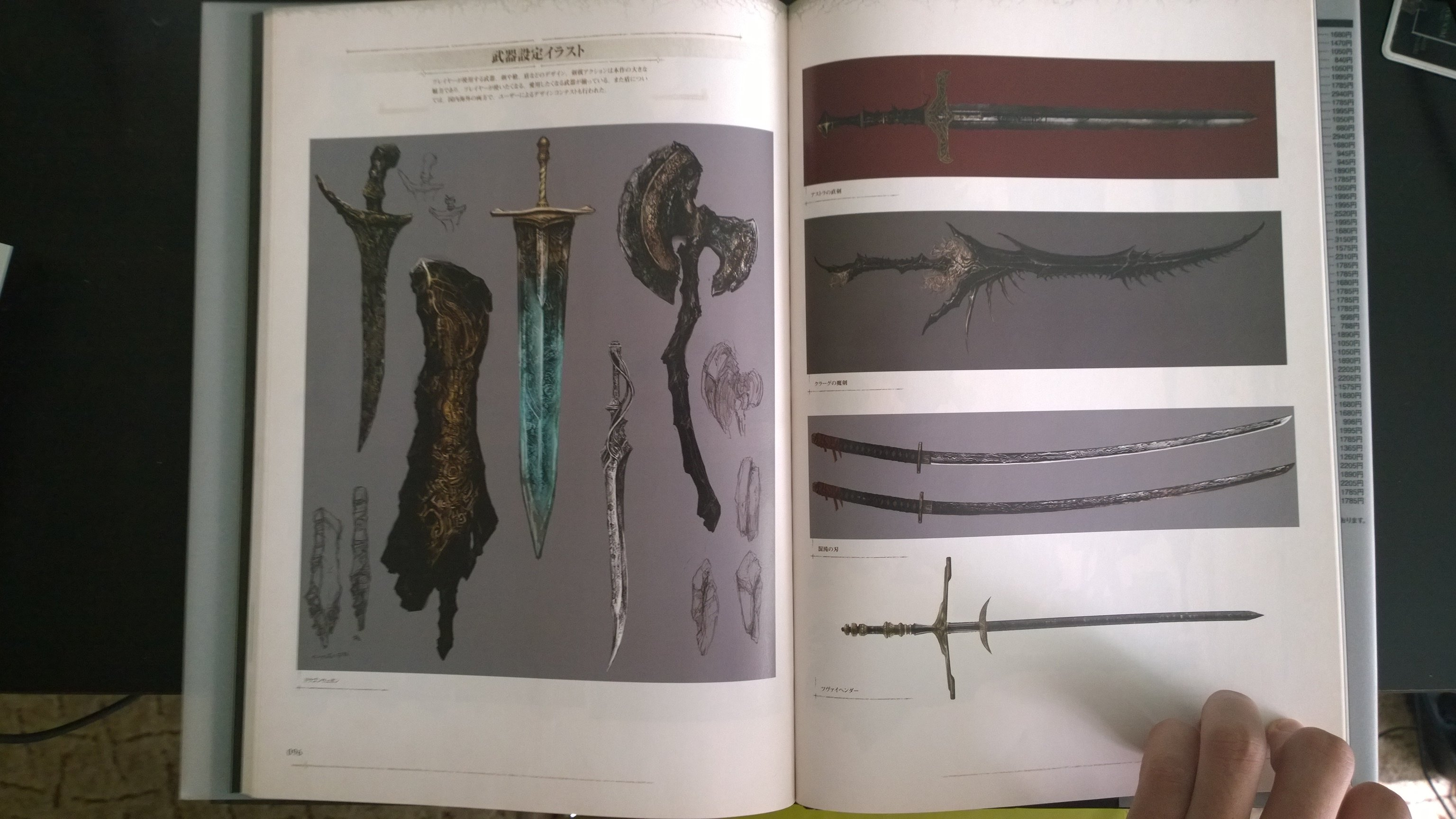 Dark Souls Art Book from Japan. Part 4. - Изображение 4