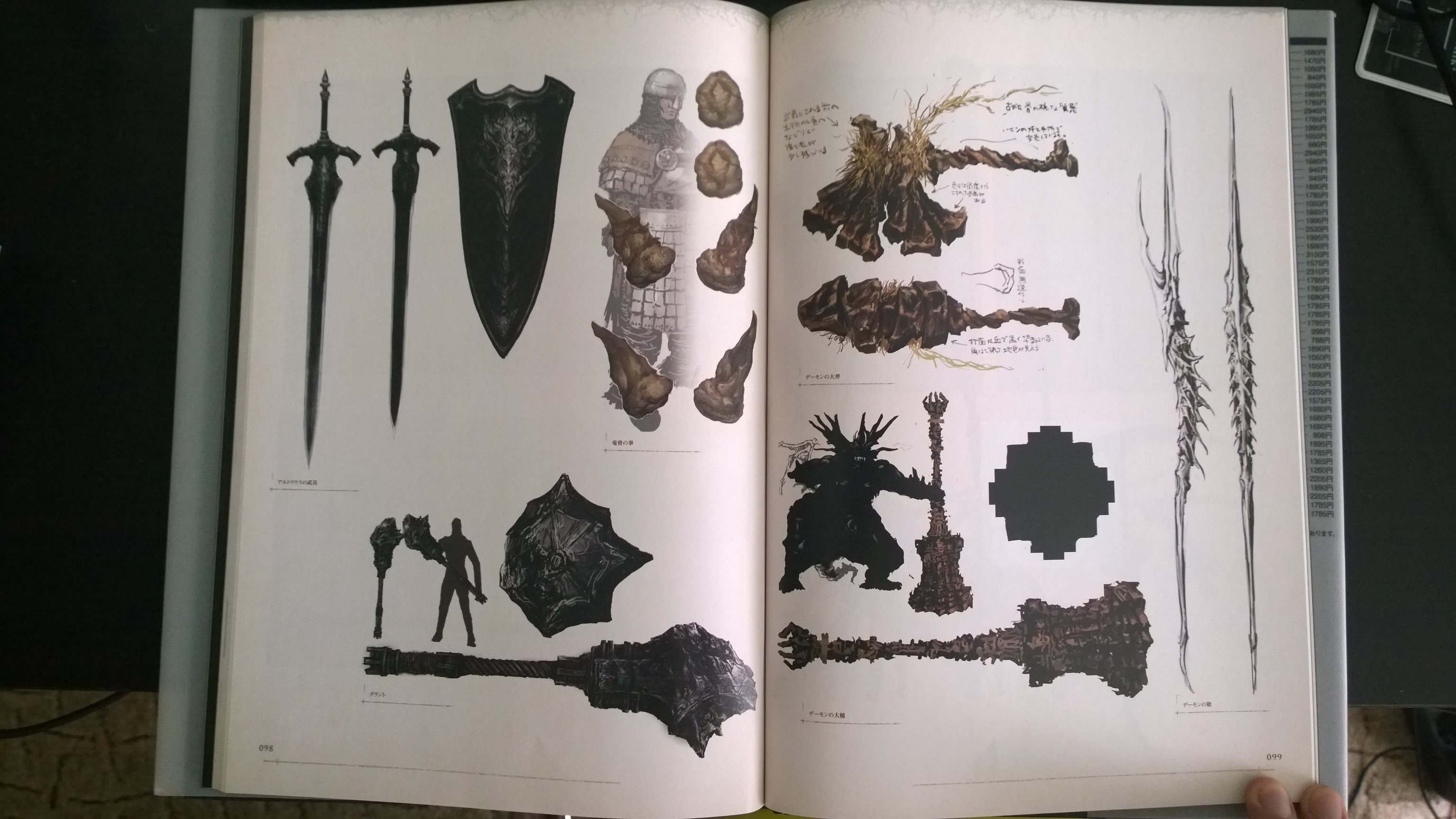 Dark Souls Art Book from Japan. Part 4. - Изображение 5