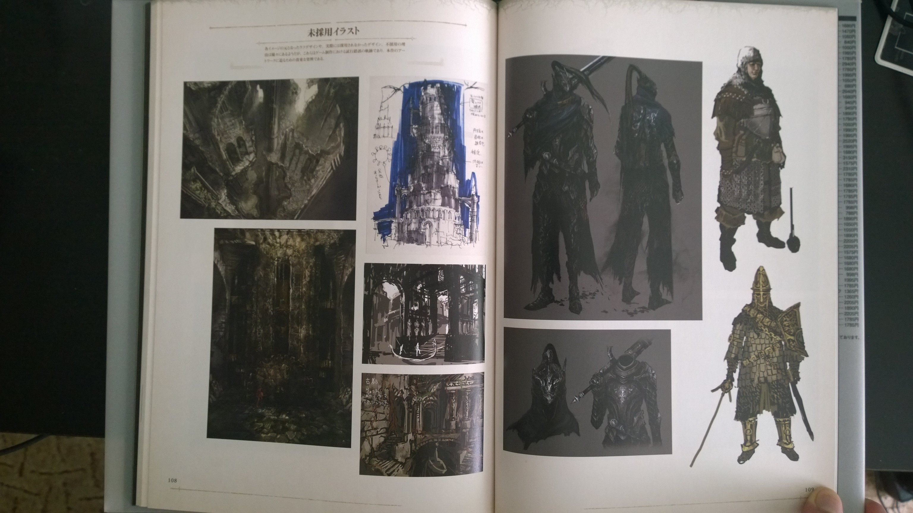 Dark Souls Art Book from Japan. Part 4. - Изображение 10