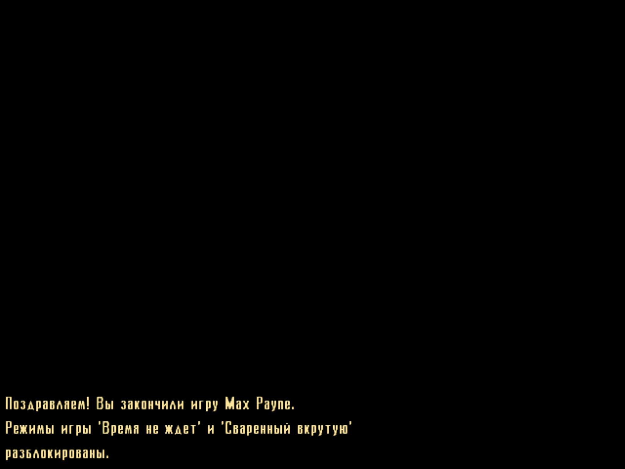 Наконец прошел Max Payne Mobile. - Изображение 3