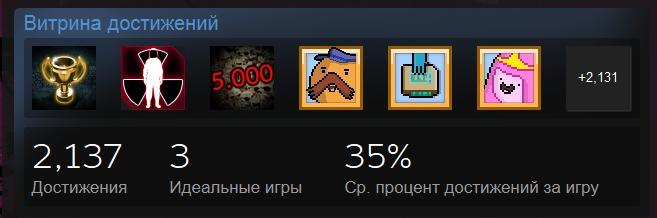 Ваши редкие достижения в Steam. - Изображение 1