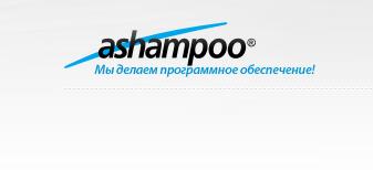 ASHAMPOO предлагает комплект программ на сумму 120 баксов, бесплатно. - Изображение 1