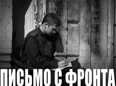 Письмо с фронта. - Изображение 1
