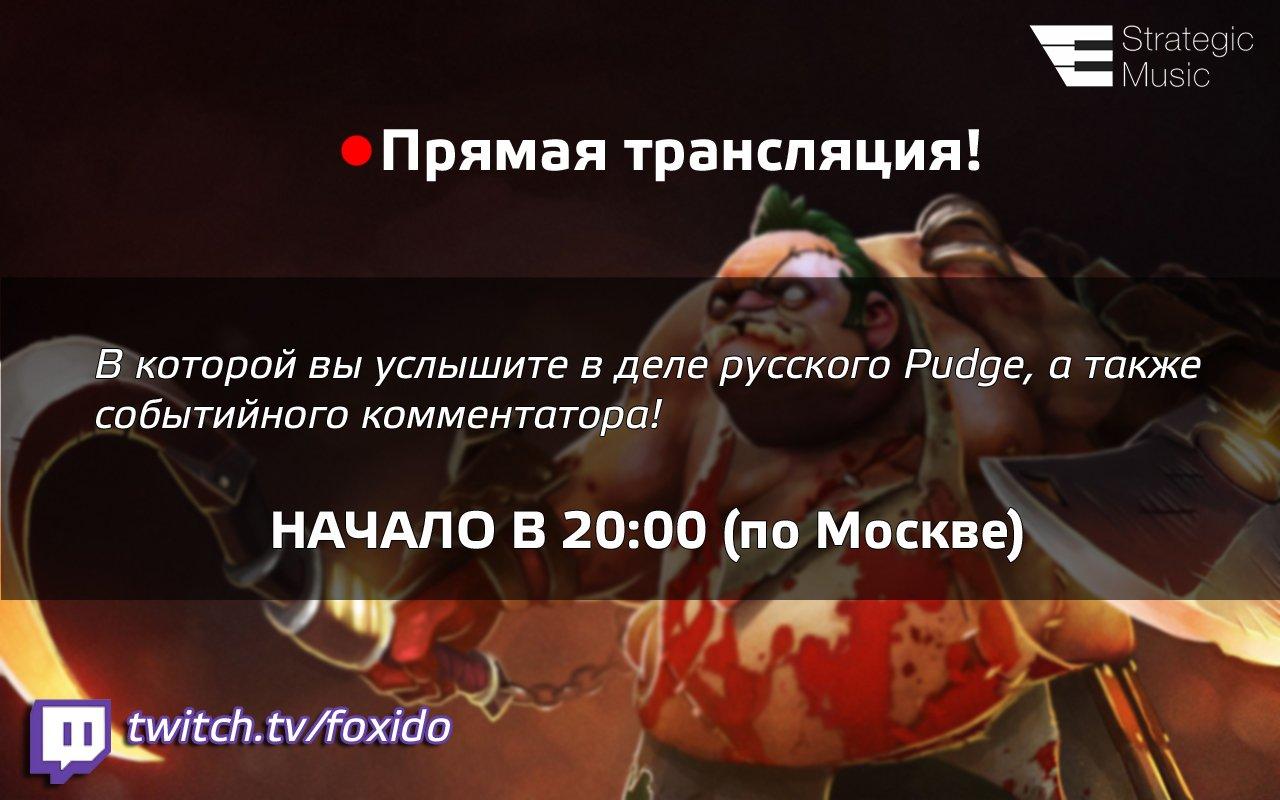 Русский Pudge и комментатор - Изображение 1