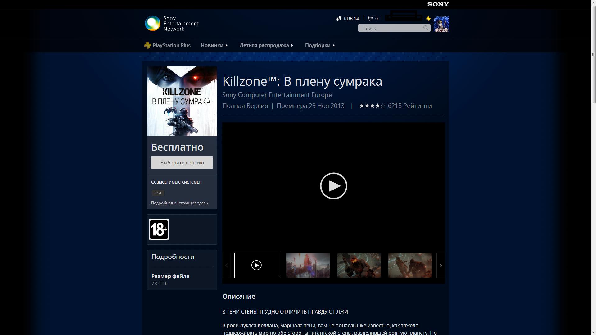 Killzone: Shadow Fall бесплатна для PS4 в PSN/SEN - Изображение 1