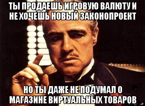 Что делать в случае запрета продажи виртуальной валюты в России? - Изображение 1