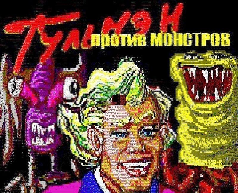 Введение санкций против игровой индустрии в России... А вдруг? - Изображение 1