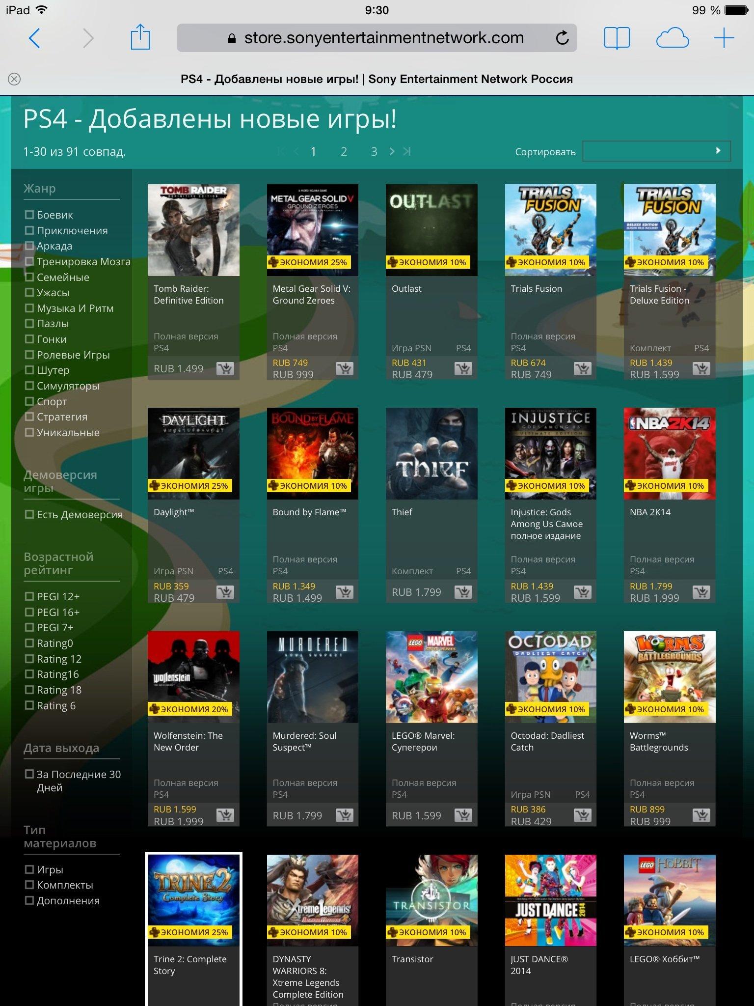 Летняя распродажа для PS4 в PSN - Изображение 1