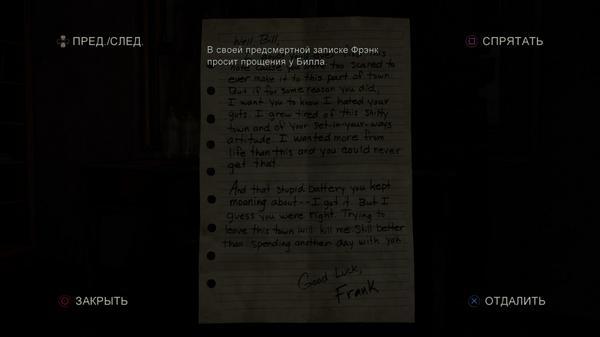 5 причин, по которым Last Of Us может вас расстроить. - Изображение 2
