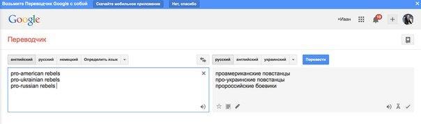 На кого же работает гугл? - Изображение 1