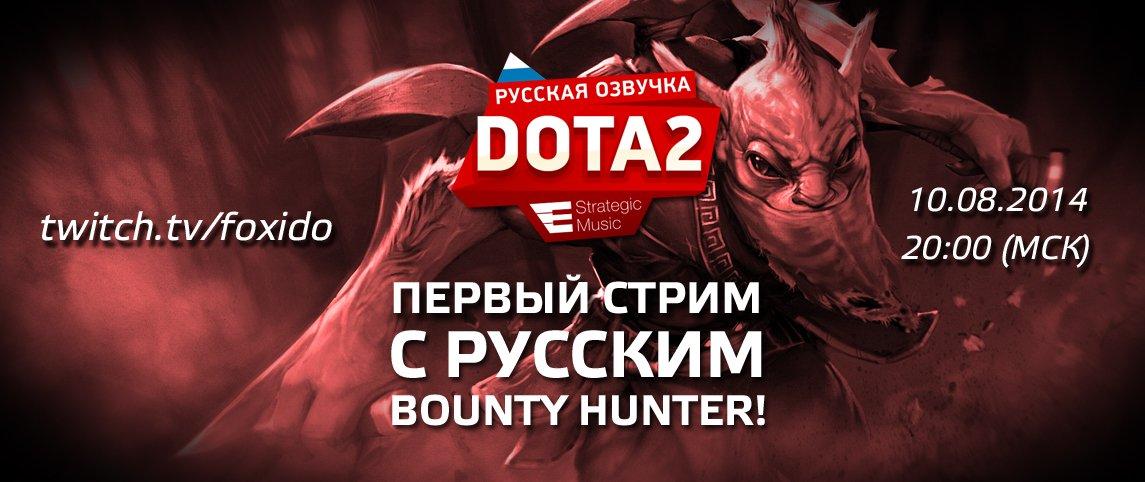 Русский Bounty Hunter - Изображение 1