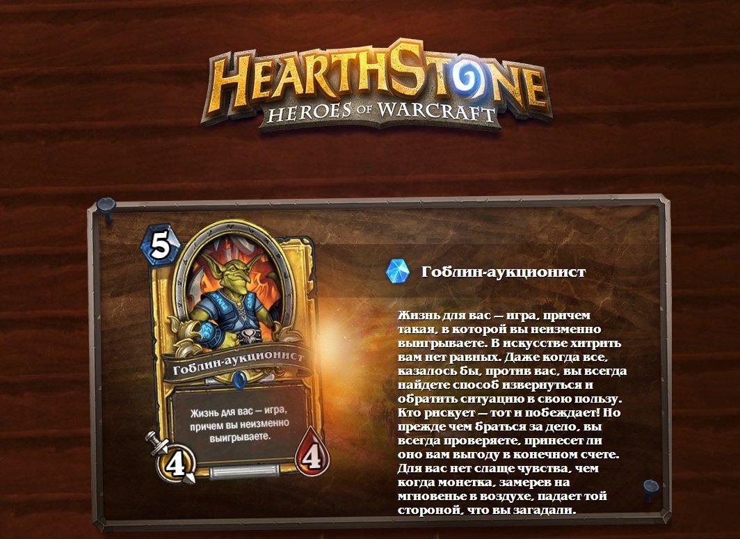 Тест от Hearthstone - Изображение 1
