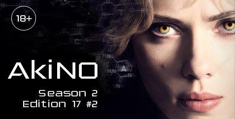 Подкаст AkiNO 2-й сезон 17-й выпуск #2 - Изображение 1