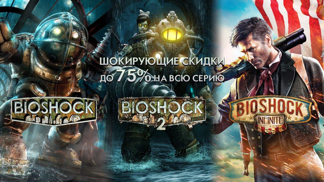 Скидки до 75% на всю серию Bioshock! - Изображение 1